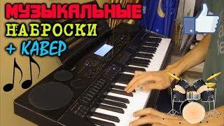 МУЗЫКАЛЬНЫЕ НАБРОСКИ + МИНИ-КАВЕР!:D