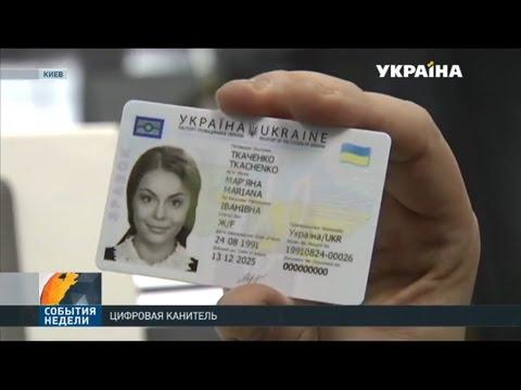 Проблемы ID-паспортов в Украине