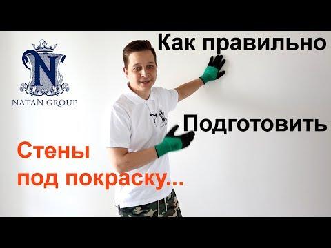 Как подготовить стены под покраску // Натан Групп