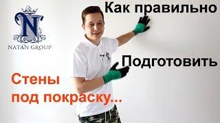 видео Как подготовить стены к покраске