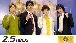 詳細レポートはコチラ http://25news.jp/?p=34759 【公演概要】 公演タ...