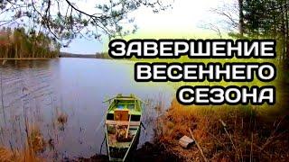 Весенняя Рыбалка сетями на Лесном Озере День 8 Крайний