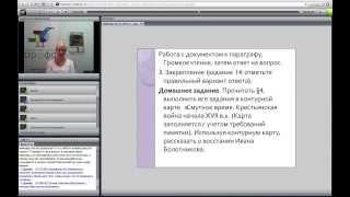 Реализация ФГОС при организации различных форм уроков на основе УМК А. Ф. Киселева, В. П. Попова