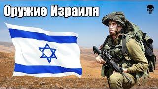 Стрелковое оружие армии Израиля