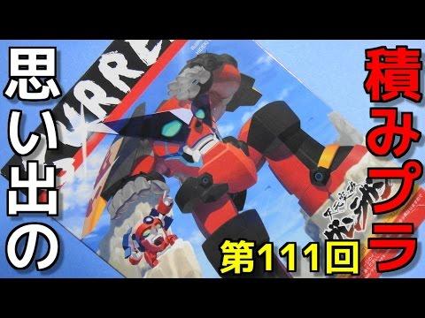 111 KOTOBUKIYA プレインモデルコレクションシリーズ05 グレン 『天元突破グレンラガン』