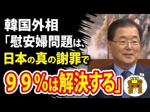 2021/04/01 韓国外相「慰安婦問題は、日本の真の謝罪で99%は解決する」