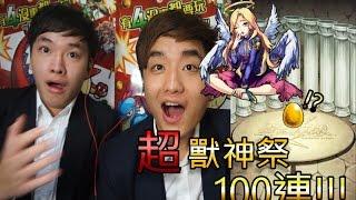 怪物彈珠monster strike 超獸神祭 100連 路西法狙擊 feat eric jaga