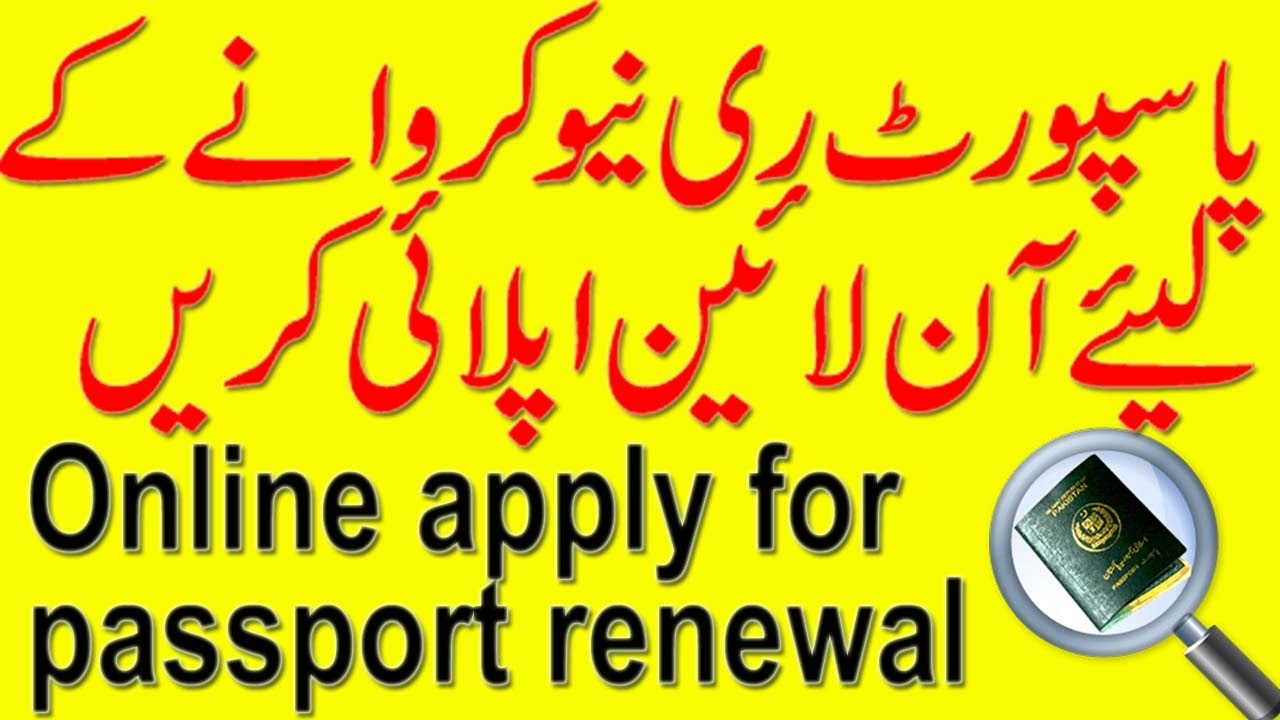 How To Apply Online For Passport Renewal Online In Pakistan ?  By  Take Lecture In Urdu Hindi