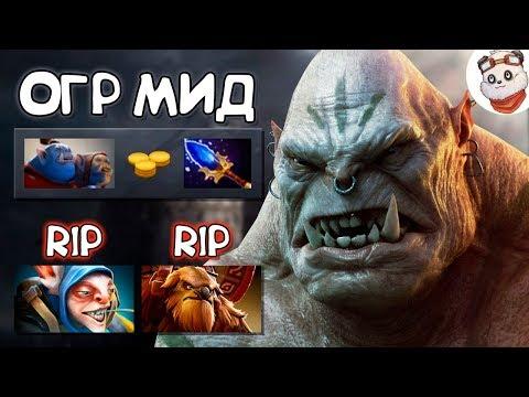 видео: ОГР МИД ВЕРНУЛСЯ! x4 Мультикаст МИДАС МОД