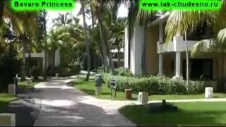 Фрагмент отдыха в Доминикане в ноябре 2011г(Фрагмент отдыха и свадебного путешествия в Доминиканской Республике в отеле Bavaro Princess 5* в ноябре 2011 года..., 2012-01-10T15:23:36.000Z)