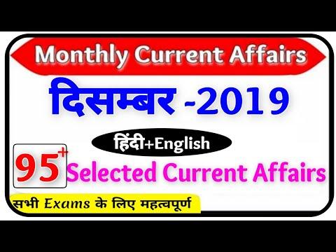 दिसम्बर 2019🔥 December Current Affairs 2019 | Monthly Current Affairs | Dec 2019