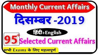 दिसम्बर 2019🔥 December Current Affairs 2019   Monthly Current Affairs   Dec 2019