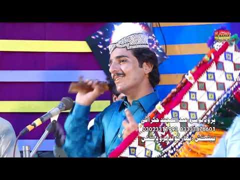 Download Na dy pyar by Raja urs chandio album 56 bahar gold production