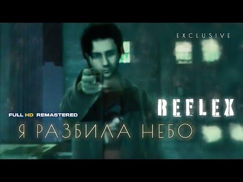 REFLEX — Я разбила небо (Full HD Remastered Version)