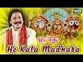 He Kala Madhaba ହେ କଳା ମାଧବ || Album-bhaba Samudra || Arabinda Muduli || Sarthak Music video