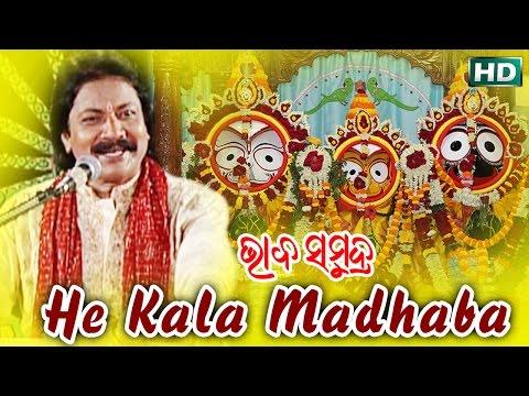 HE KALA MADHABA ହେ କଳା ମାଧବ || Album-Bhaba Samudra || Arabinda Muduli || Sarthak Music