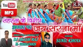 HE SARNA MAA RAUR PUJA | हे सरना माँ राउर पूजा | Sarna Bhajan Mp3 2017