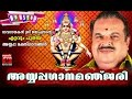 Download Latest Ayyappa Devotional Songs Malayalam # Jayachandran Songs # Hindu Devotional Songs Malayalam MP3 song and Music Video