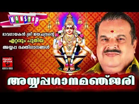 Latest Ayyappa Devotional Songs Malayalam # Jayachandran Songs # Hindu Devotional Songs Malayalam
