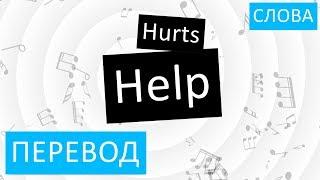 Hurts Help Перевод песни На русском Слова Текст
