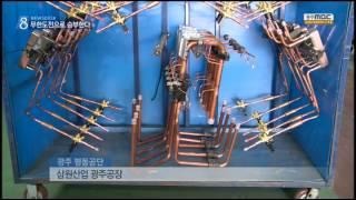 (주)삼원산업사 MBC 뉴스데스크