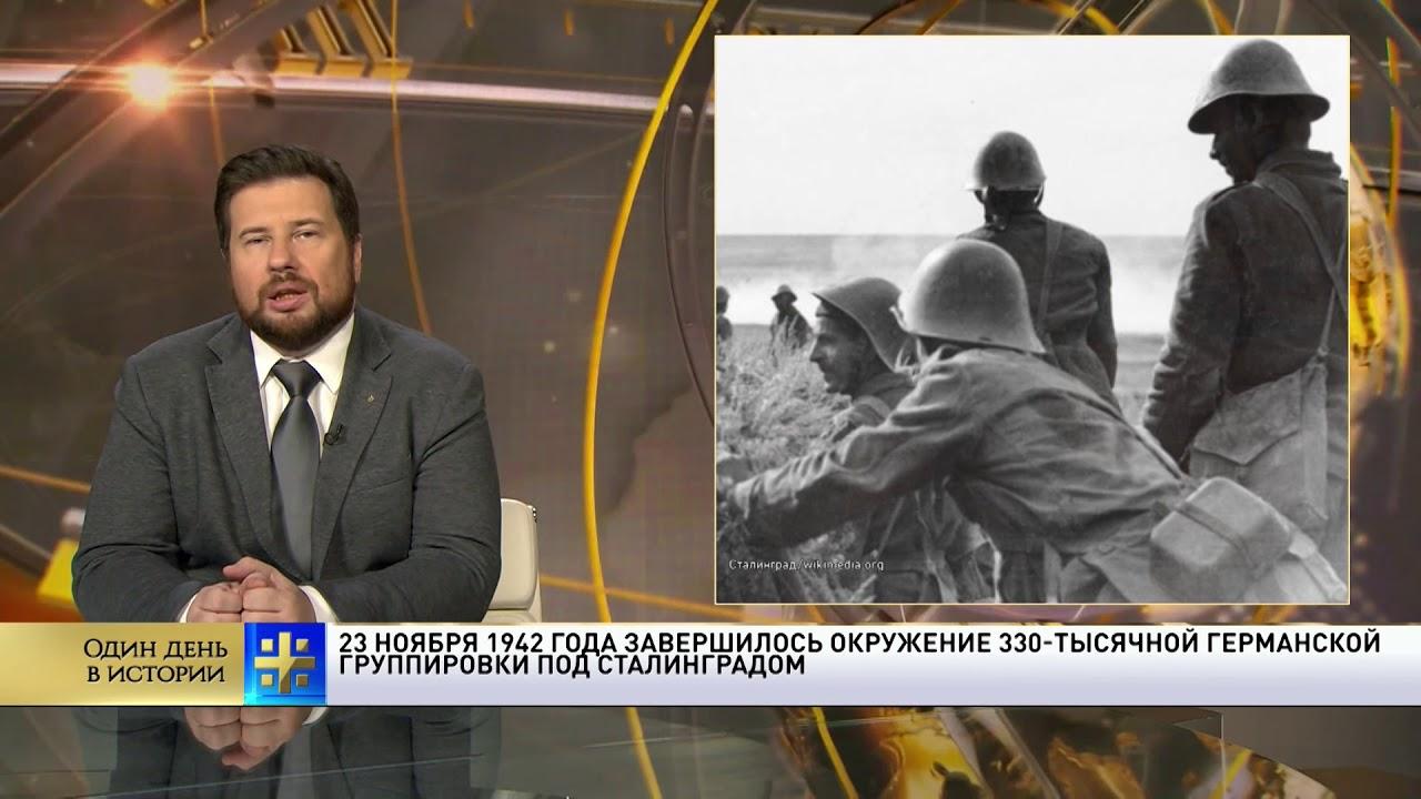 Один день в истории: Окружение фашистов под Сталинградом