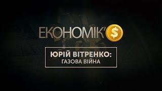 ЕКОНОМІК'$: Газова війна | Юрій Вітренко, виконавчий директор Групи Нафтогаз