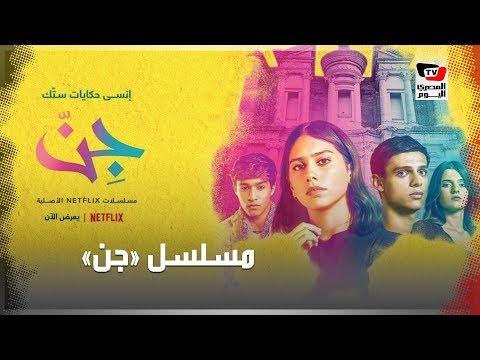 اتهامات بالإباحية في مسلسل «جن» من إنتاج نيتفلكس .. القصة الكاملة لمنع أول مسلسل عربي في الأردن  - نشر قبل 17 ساعة