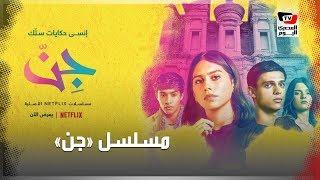 نتفيلكس ومسلسل «جن».. القصة الكاملة لمنع أول مسلسل عربي في الأردن