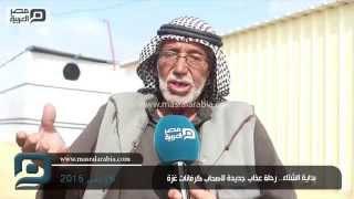 بالفيديو| فلسطينون عن كرفانات غزة: ثلاجة موتى
