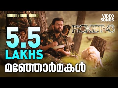 Manjormakal Song Lyrics - Picket 43 Malayalam Movie Songs Lyrics