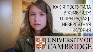 Как Я Поступила в КЭМБРИДЖ На Физика | Мотивация | Бакалавр