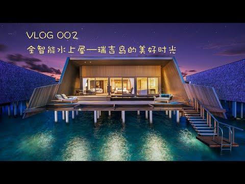 VLOG 002 | 全智能水上屋有多智能?---马尔代夫顶级七星岛屿瑞吉岛瑞吉酒店的美好时光 ST. REGIS MALDIVES VOMMULI RESORT