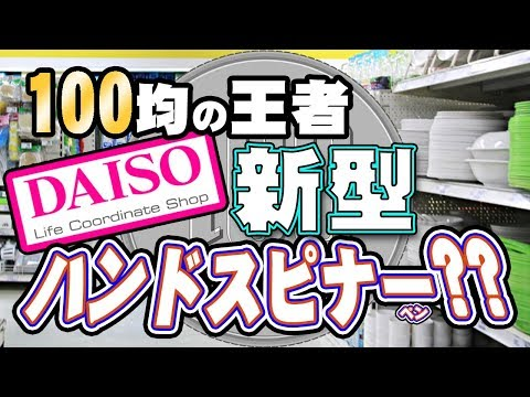 【ハンドスピナー】ダイソーに新型ハンドスピナーだと!【DAISO】