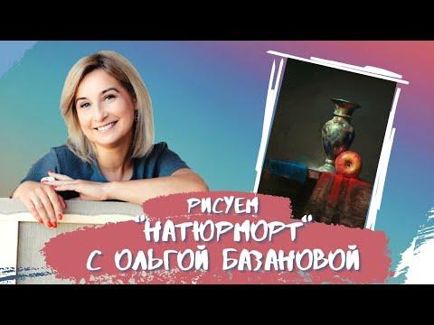 Ольга базанова художник видео уроки