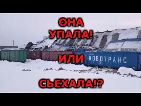 В Кемеровской области произошло обрушение кровли вагоноремонтного завода