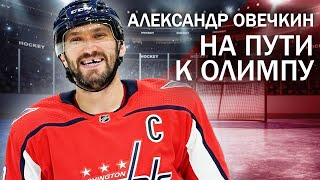 Александр Овечкин. На пути к Олимпу