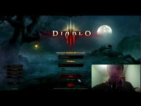 Diablo 3 на вечно