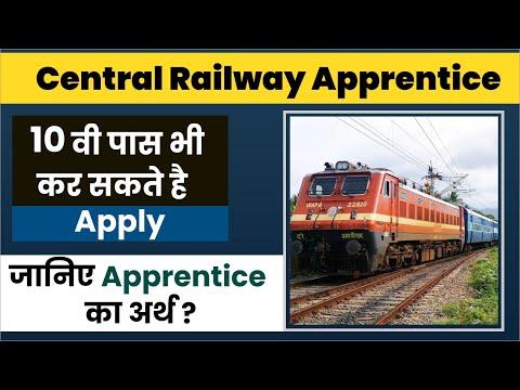 Central Railway Apprentice job || सरकारी नौकरी  || Recruitment apprentice, salary, || Prabhat exam
