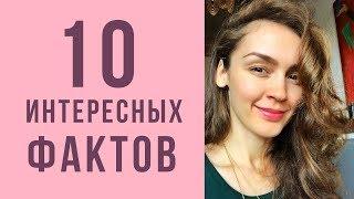 10 ФАКТОВ ОБ ИТАЛЬЯНКАХ