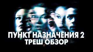 Треш Обзор Фильма ПУНКТ НАЗНАЧЕНИЯ 2 (2003)