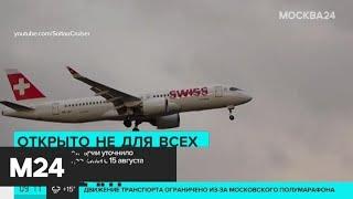 Россиянам рассказали о правилах въезда в Швейцарию - Москва 24