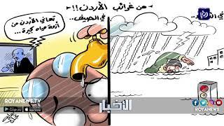 كاريكاتير اليوم  .. الصيف والشتاء في الأردن - (25-3-2019)