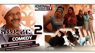 HDMONA - Part 2 - ኣይድረር ብ ግርማይ ሞኮነን (ጅግኑ) Aydrer by Grmay Mokonen - New Eritrean Comedy 2018