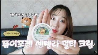 [고오리이뷰 ]퓨어포레 센텔라 멀티 크림 강추추 ♥︎ …