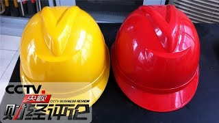 《央视财经评论》 20190418 安全帽不安全 谁之过?| CCTV财经