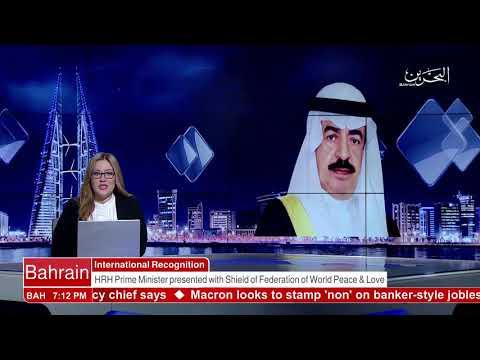 البحرين : Bahrain English News Bulletins 26-09-2017