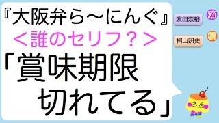 ジャニーズWEST『大阪弁ら〜にんぐ』の「賞味期限切れてる」は誰?