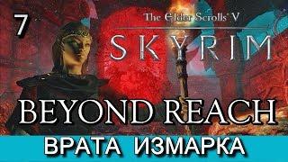 Скайрим: За Пределом (Skyrim: BEYOND REACH). Прохождение. Часть 7. ИЗМАРК.