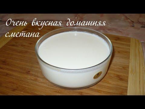 Сметана из молока